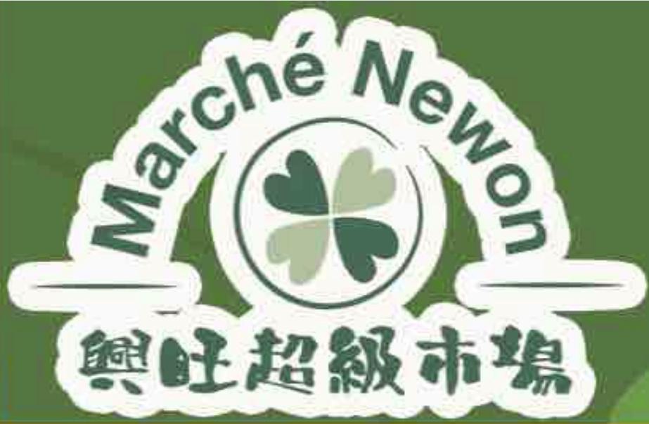 Circulaire Marché Newon - Flyer - Catalogue